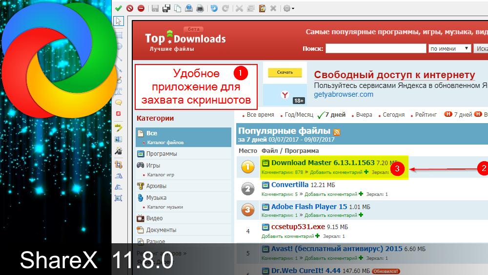 ShareX 11.8.0 улучшил захват экрана в GIF