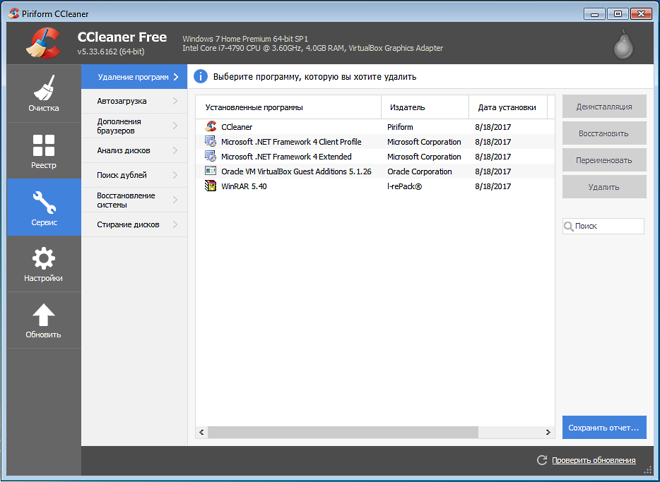CCleaner 5.33