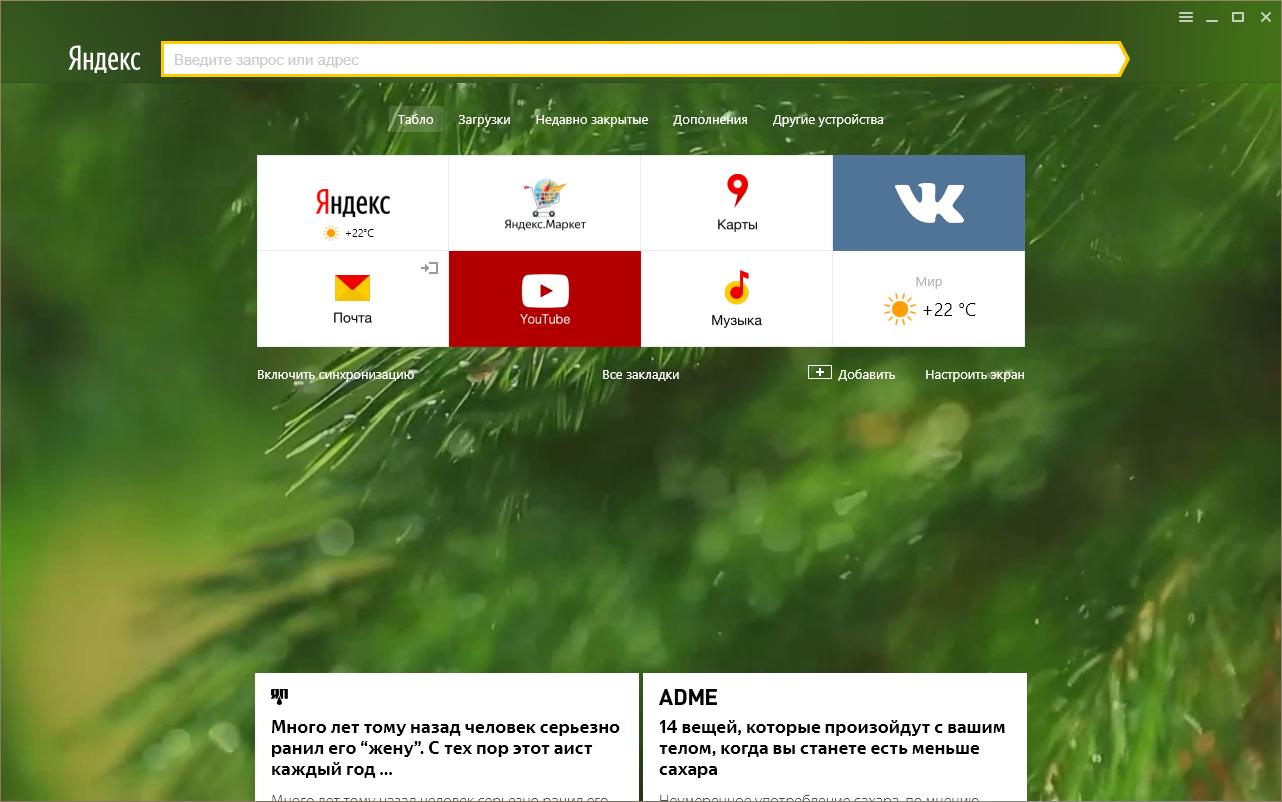 Яндекс.Браузер 17.7.0