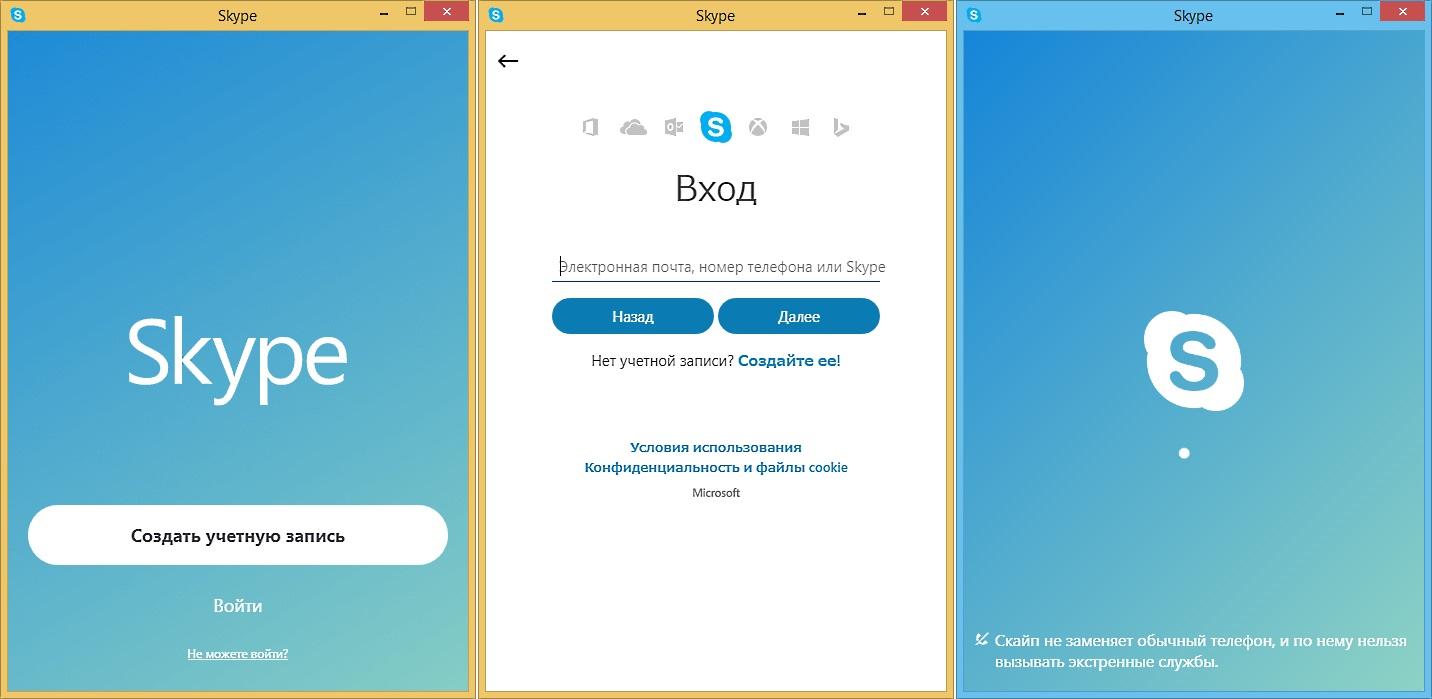 Skype - новое окно приветствия