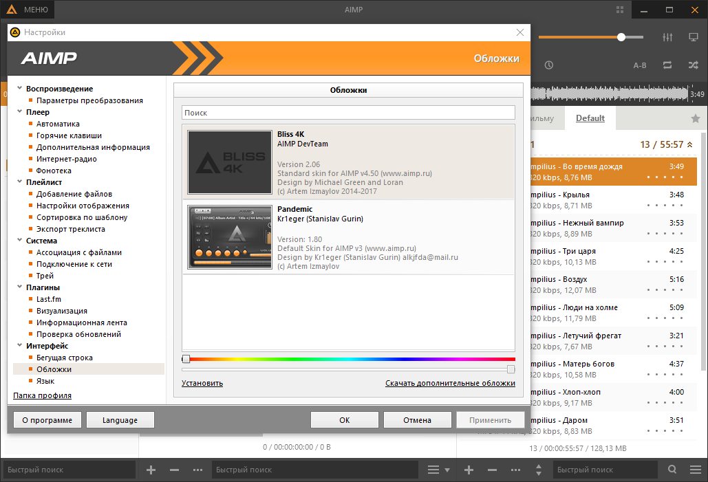 AIMP 4.51 улучшил производительность плеера и добавил новые визуализации