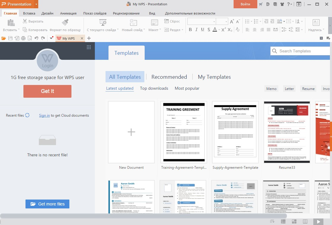 WPS Office Free 2016 10.2.0.6020 оптимизировал отображение интерфейса на дисплеях с высоким разрешением