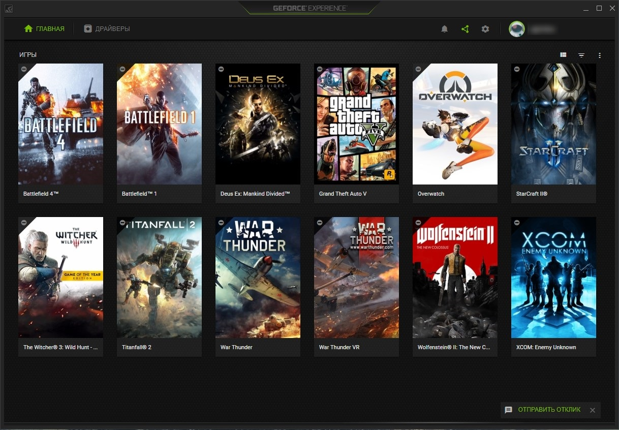 Nvidia Game Center