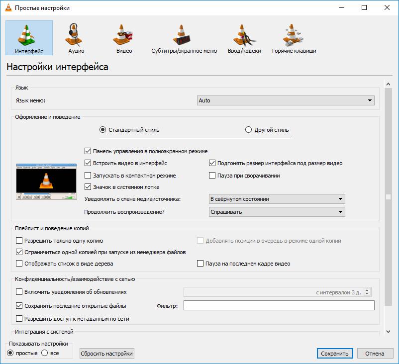 VLC Media Player 2.2.8 получил улучшенную 64-битную версию и расширил поддержку видеоформатов
