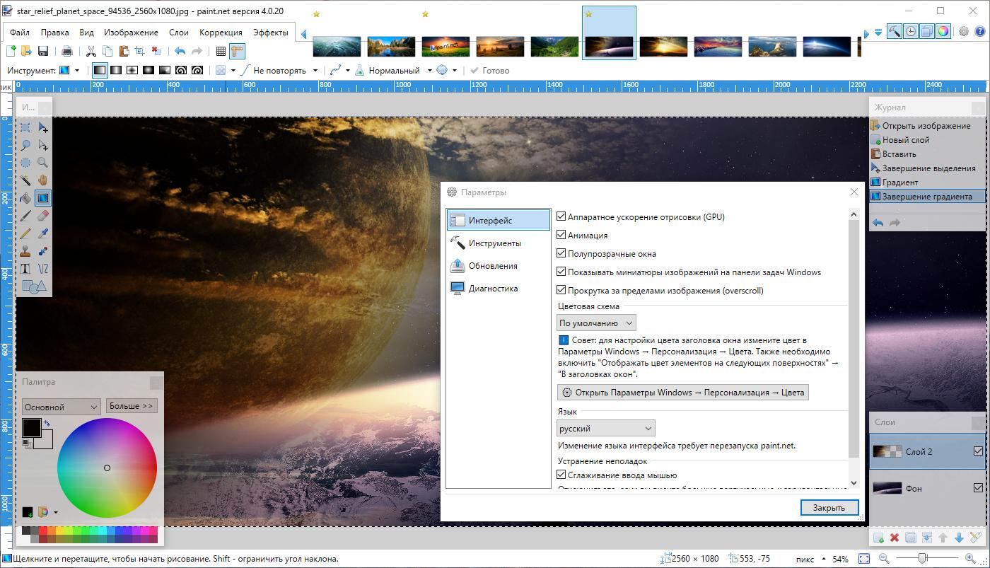 Paint.NET 4.0.20 получил темную тему и исправил зависания при рендеринге