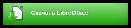 LibreOffice 6.0.0 получил улучшенный интерфейс и множество полезных опций