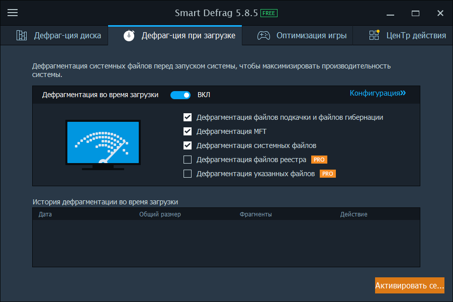 Smart Defrag 5.8.5 внедрил улучшенный движок дефрагментации