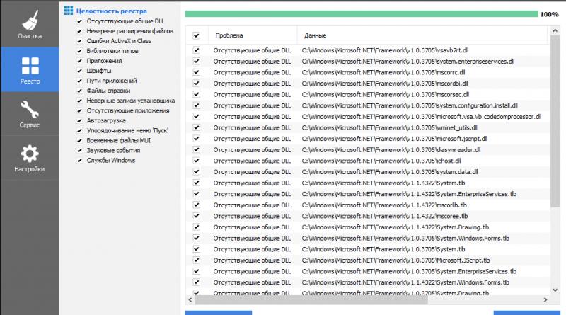 CCleaner очистка реестра