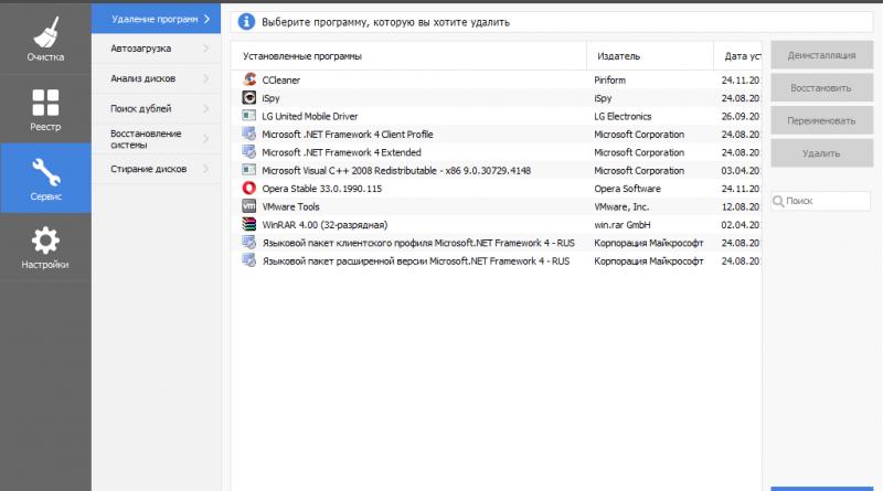CCleaner менеджер приложений