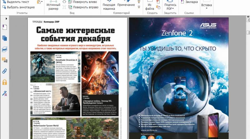 Foxit Reader - чтение PDF файла