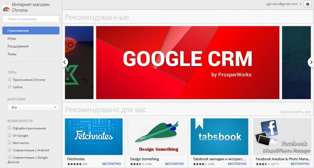 Магазин приложений в Google Chrome