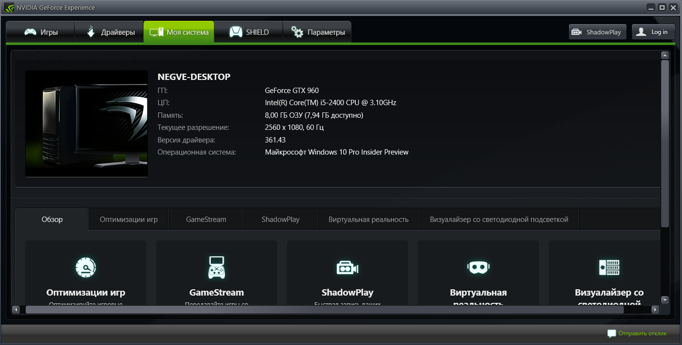 NVIDIA GeForce Game Experience