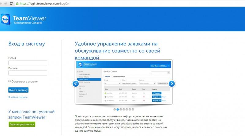 TeamViewer - вид из веб-версии