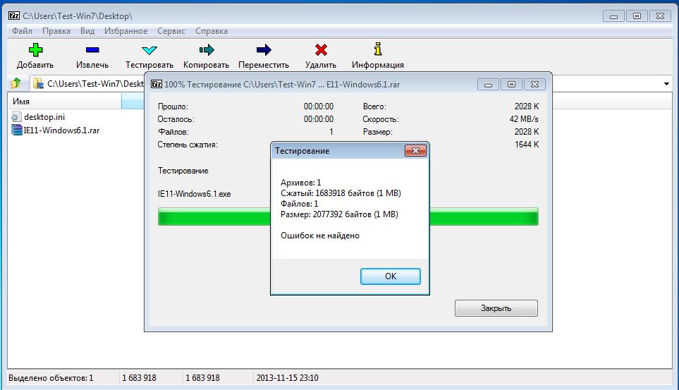 7-ZIP - тестирование архива на наличие ошибок