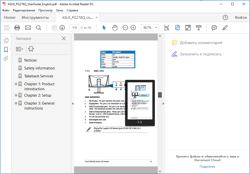 Acrobat Pdf Reader English