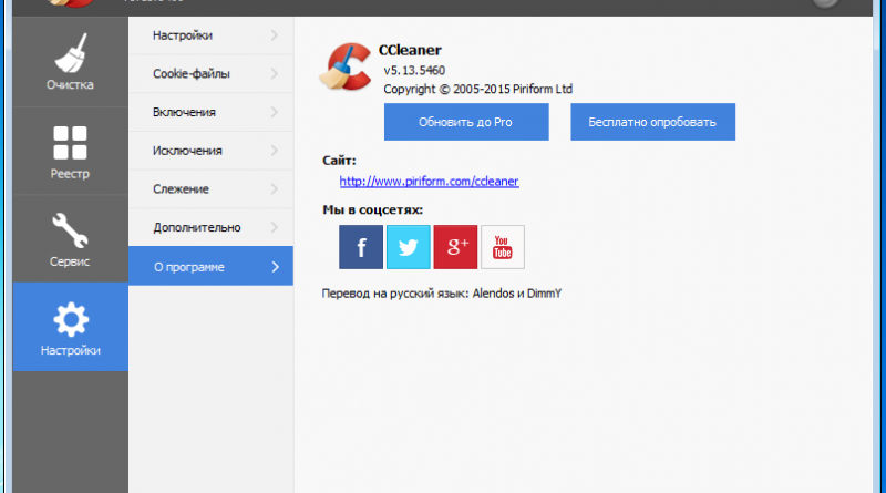 CCleaner 5.13