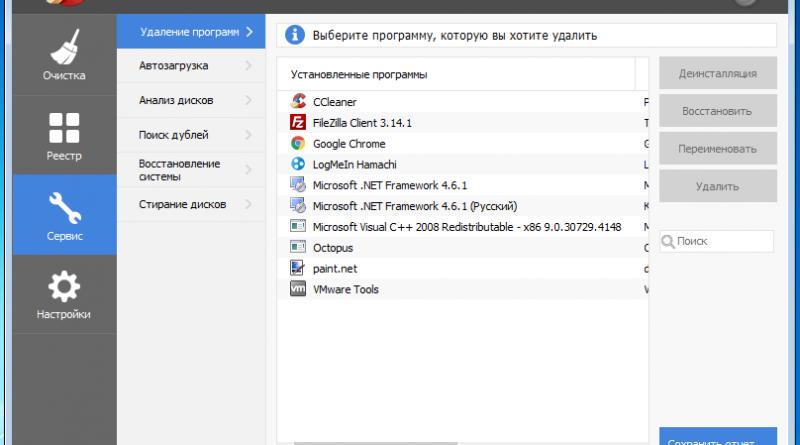 CCleaner 5.13 - удаление программ