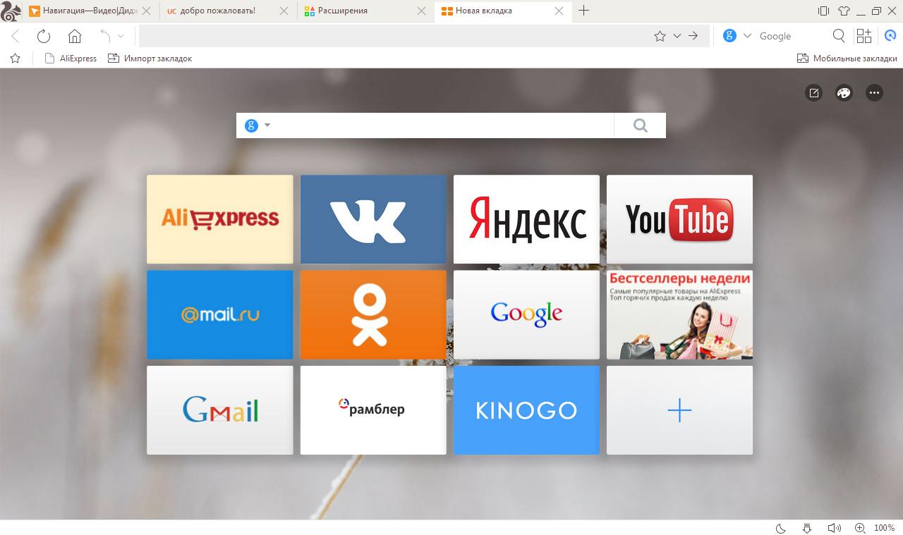 UC Browser - стартовое меню