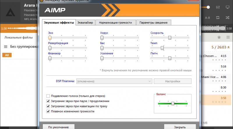 AIMP - Менеджер звуковых эффектов