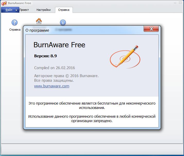 BurnAware 8.9