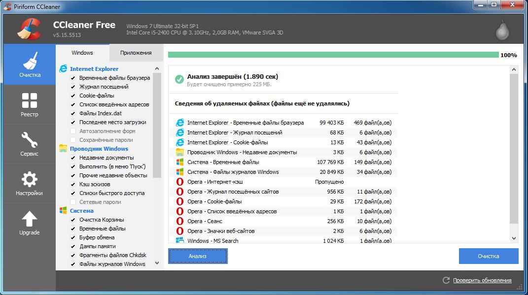 CCleaner 5.15 очистка системы