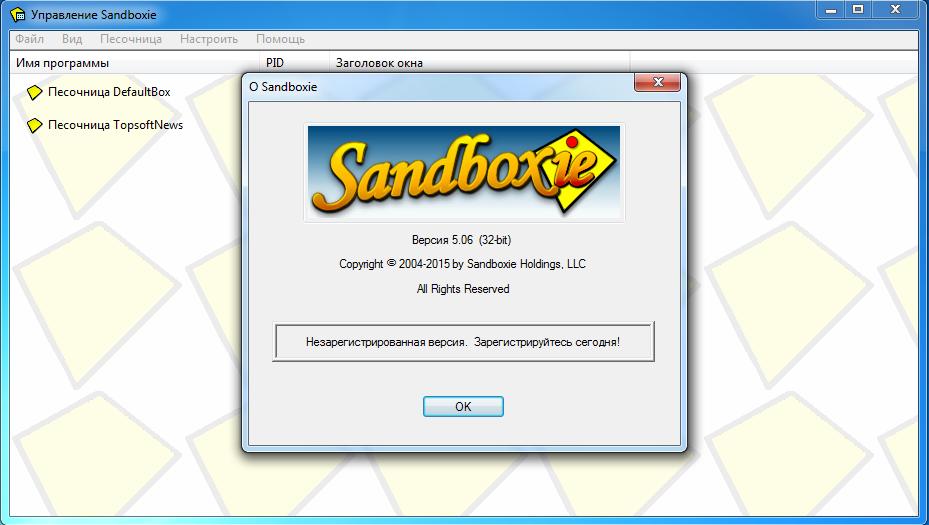 Интерфейс программы Sandboxie