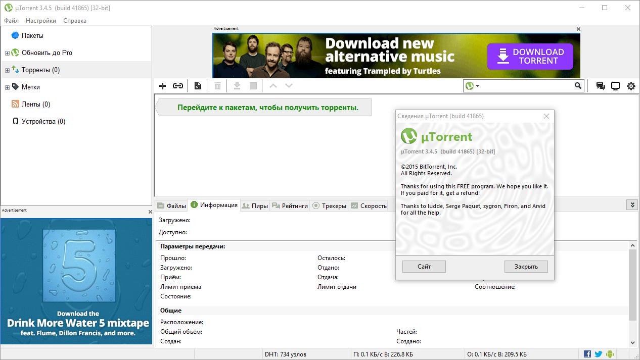 uTorrent 3.4.5 Build 41865