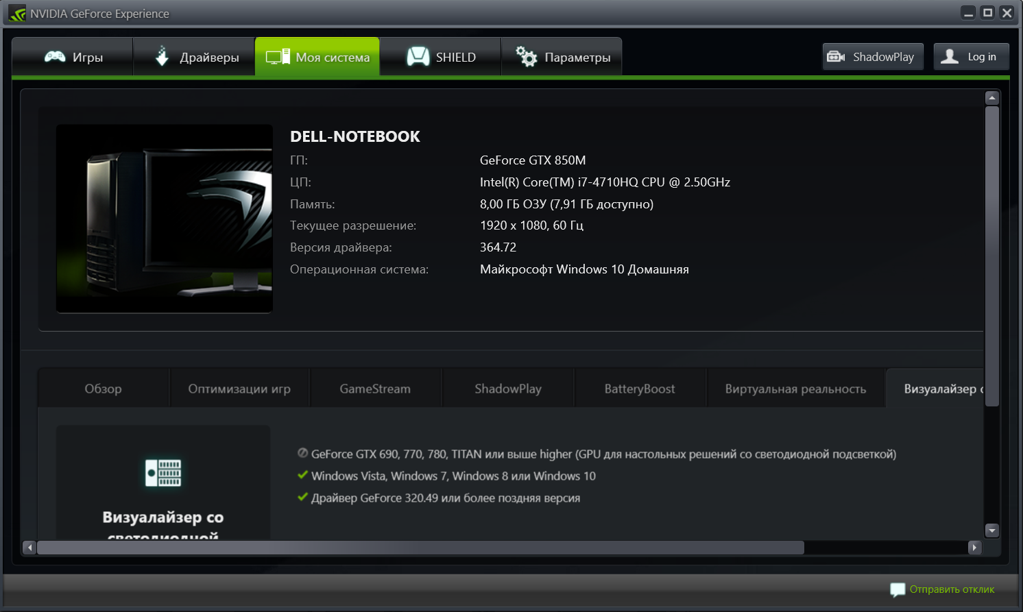 Nvidia GeForce Graphics Driver 364.72