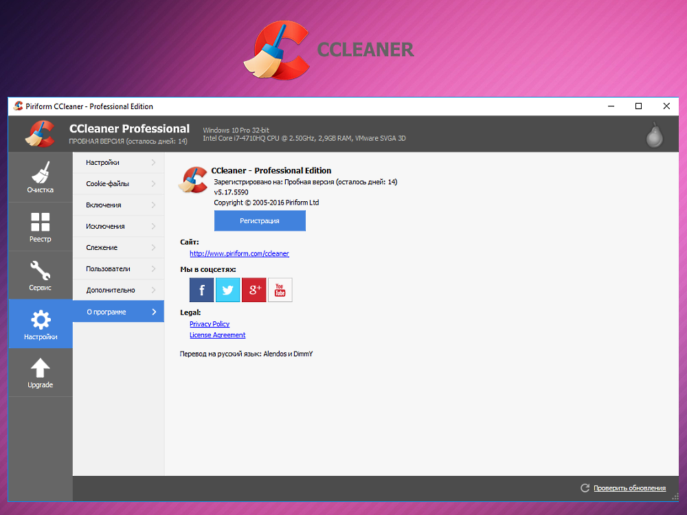 CCleaner - интерфейс программы