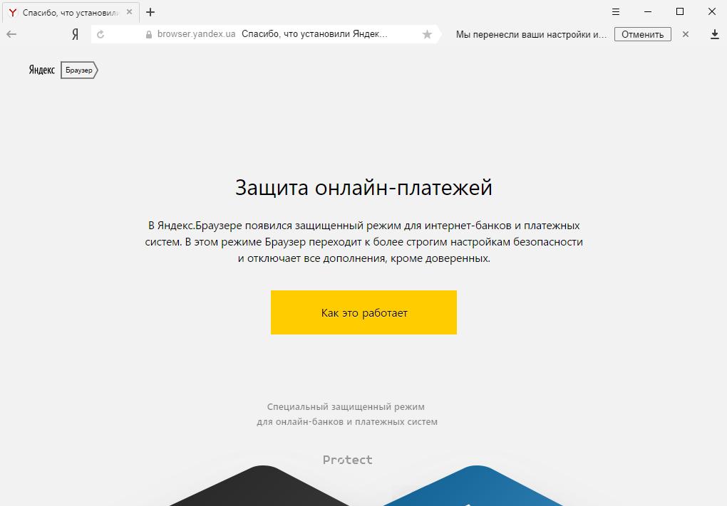Яндекс.браузер - безопасность