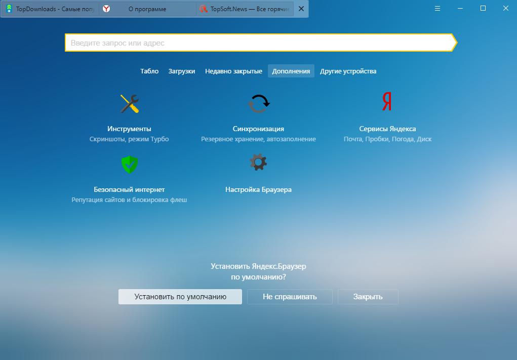 Яндекс.браузер - дополнения