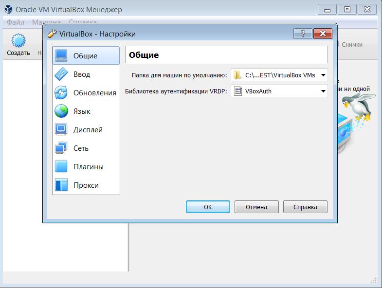 VirtualBox - настройки