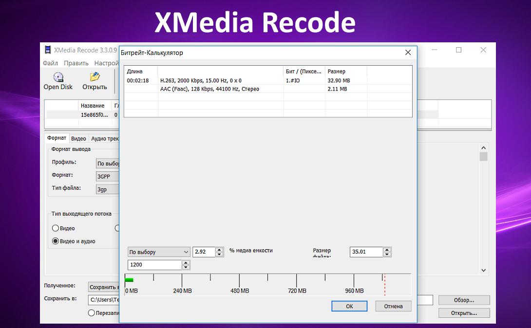 XMedia Recode
