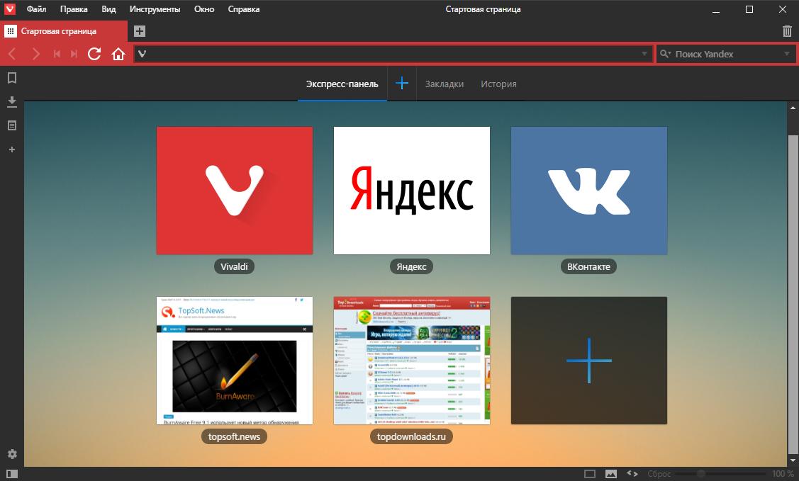 Vivaldi Browser - стартовая страница