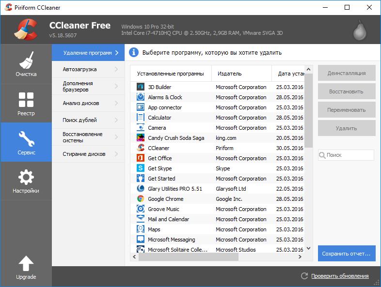 CCleaner 5.18 - удаление программ