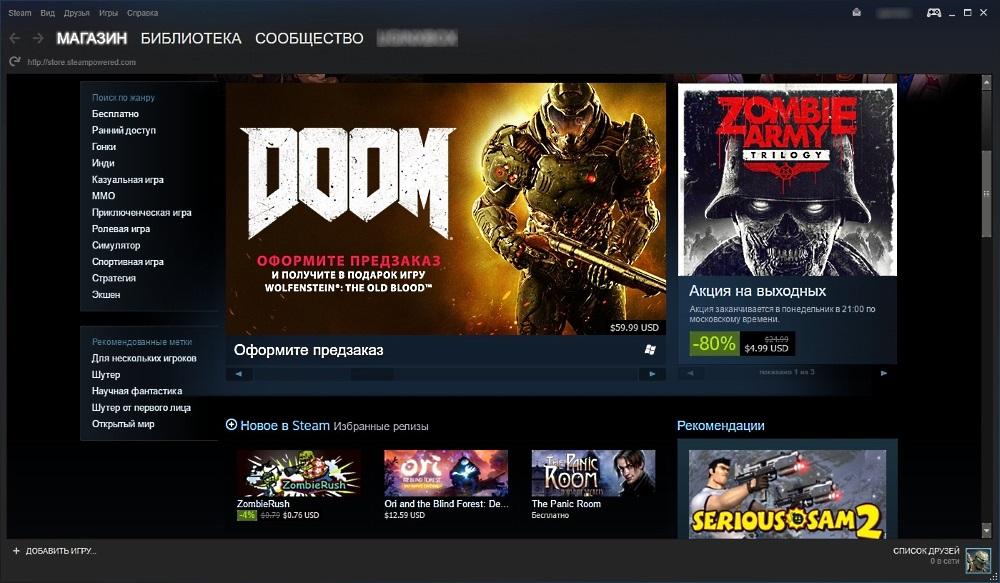 Steam - магазин