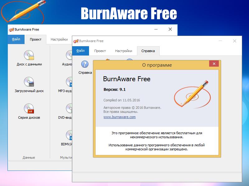 BurnAware Аree