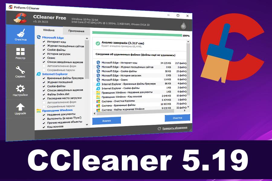 CCleaner 5.19