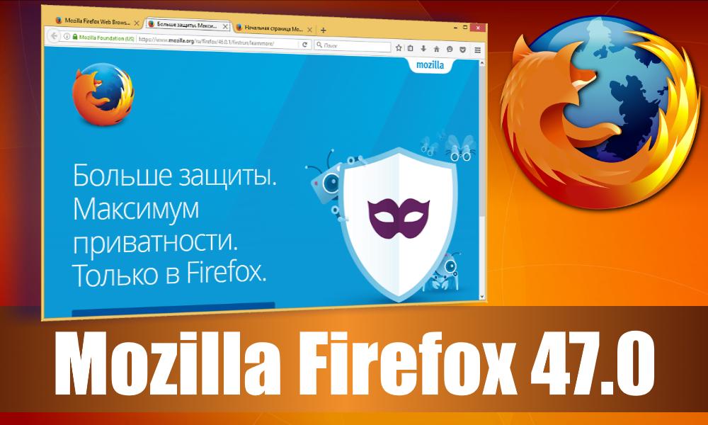Mozilla Firefox 47.0