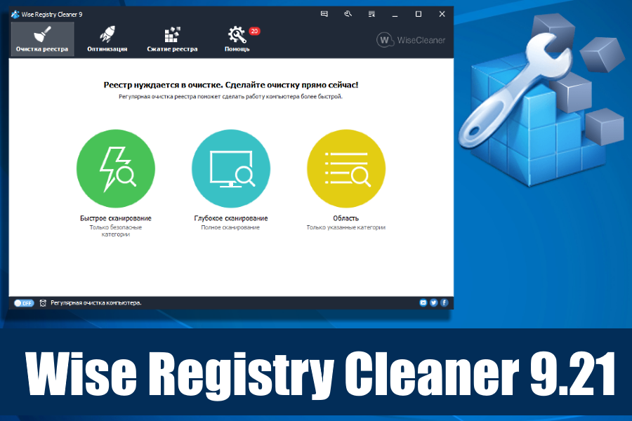 Wise Registry Cleaner 9.21