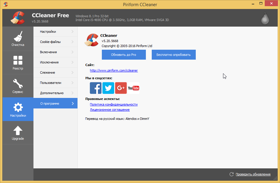 CCleaner 5.20