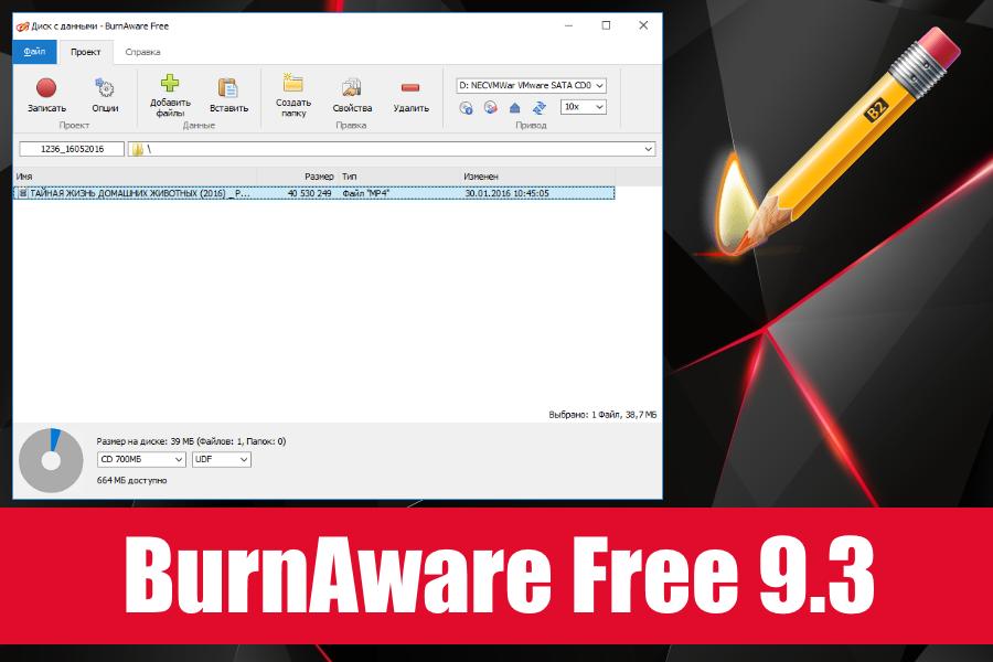 BurnAware Free 9.3