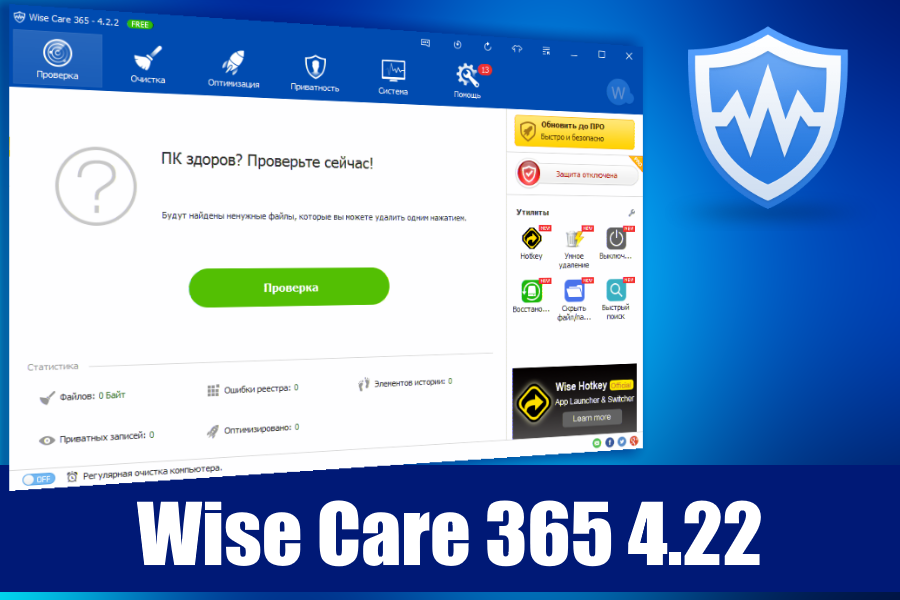 Wise Care 365 4.22
