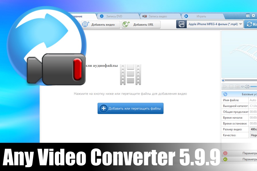 Any Video Converter 5.9.9