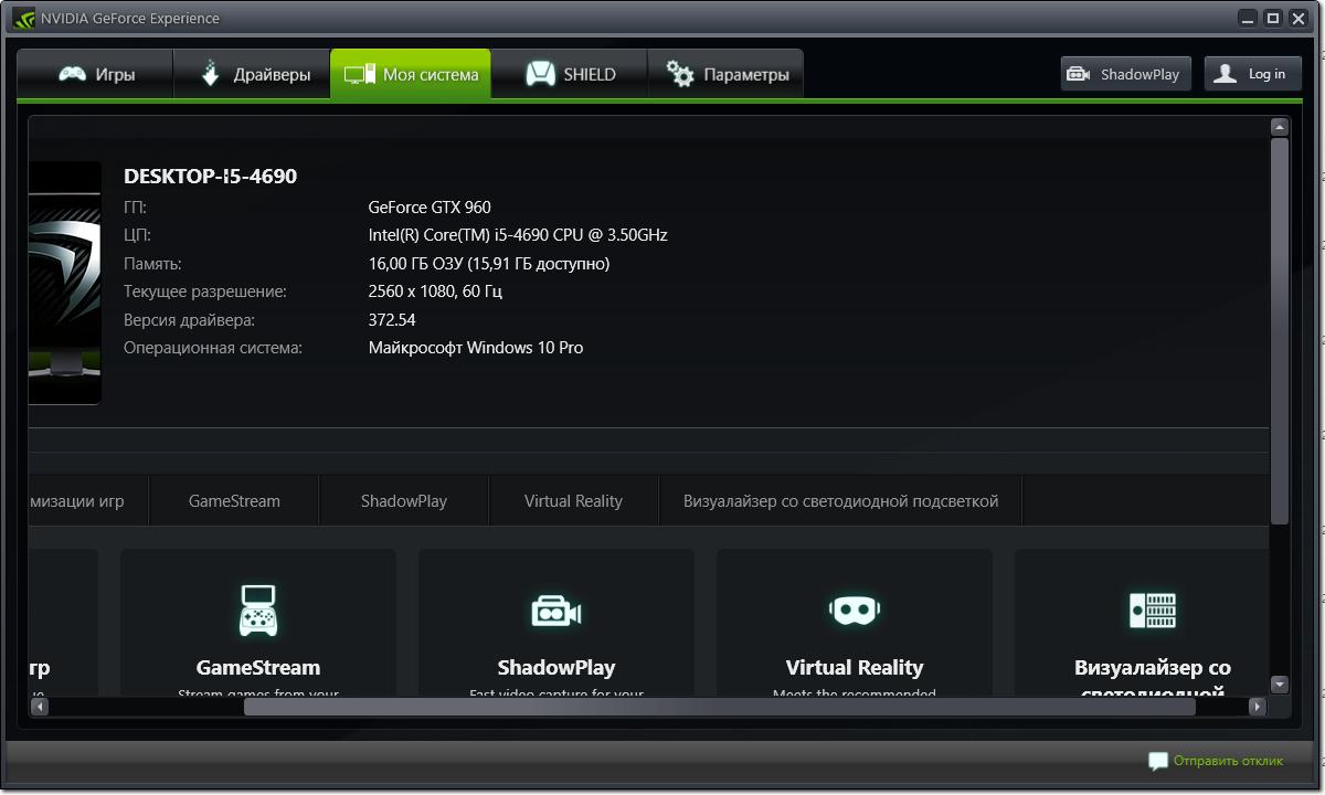 Nvidia geforce game ready driver 372. 54 – добавлена поддержка.