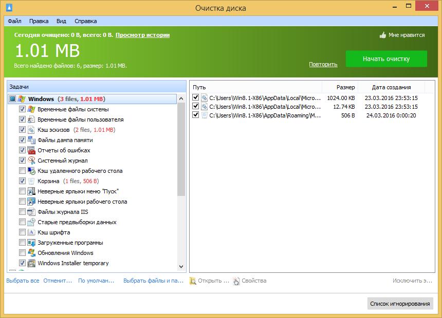 Glary Utilities Pro 5.57.0