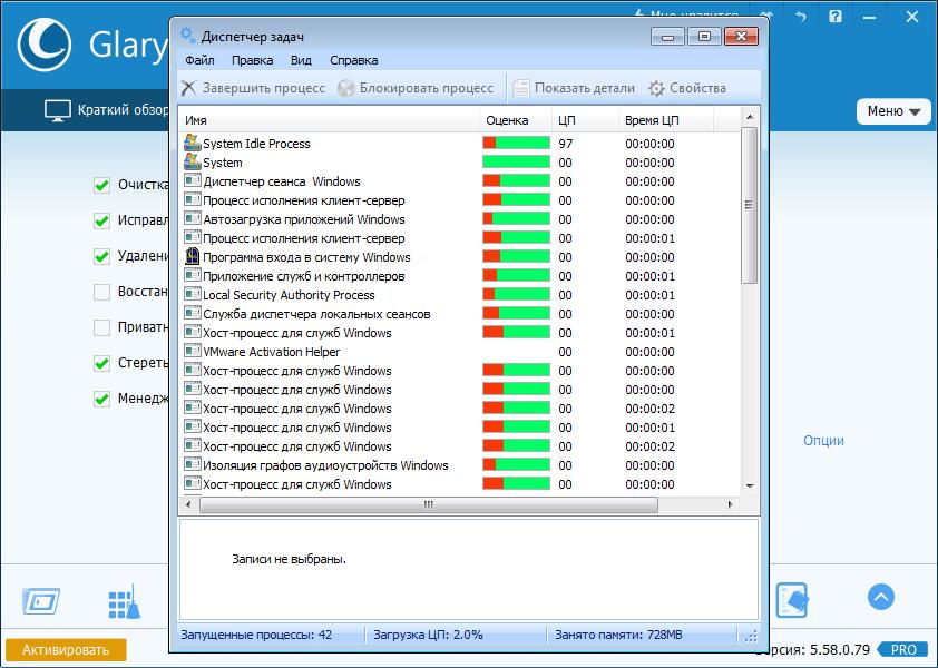 Glary Utilities Pro 5.58