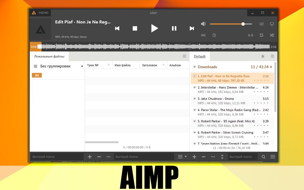 AIMP 4.11