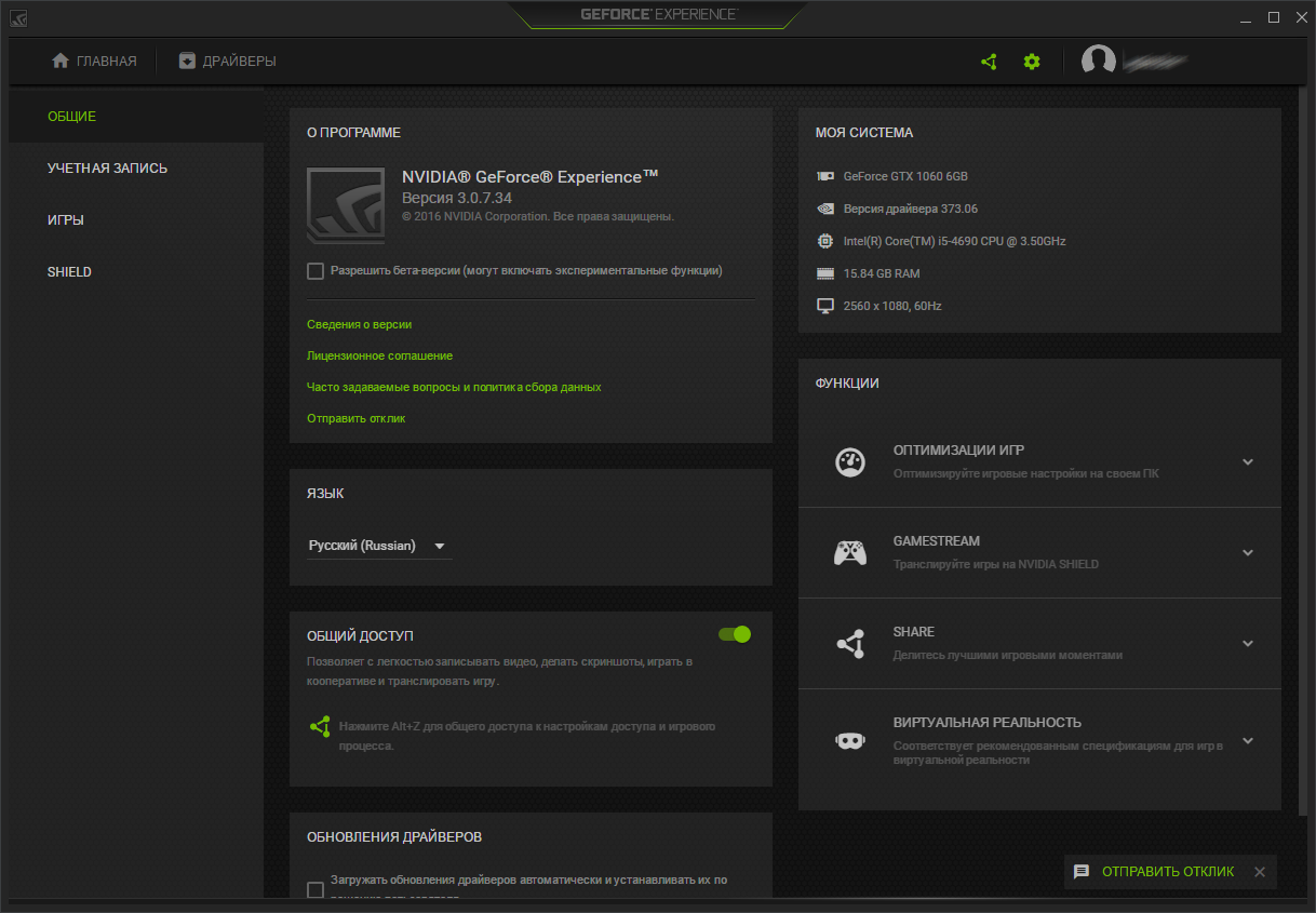 Nvidia GeForce Graphics Driver 373.06