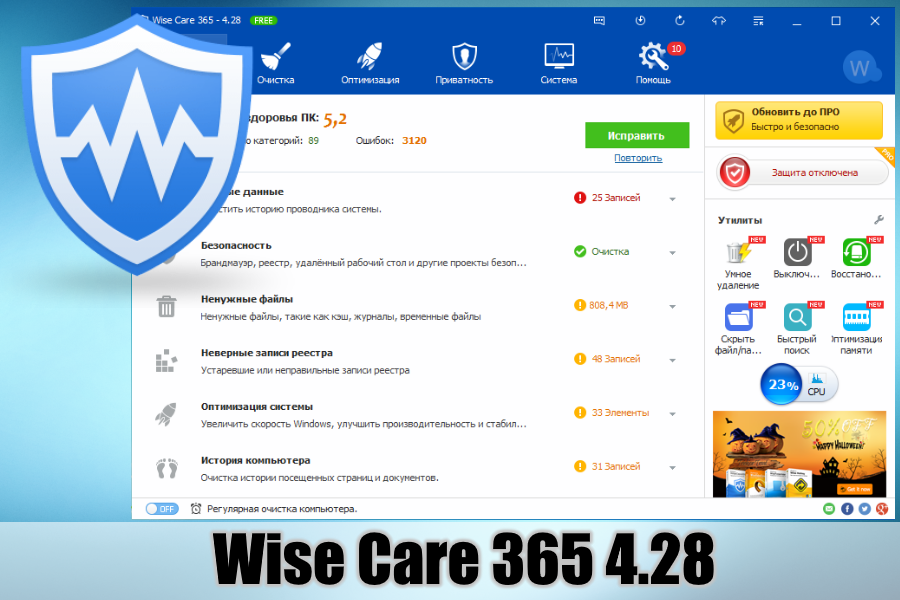 Wise Care 365 4.28